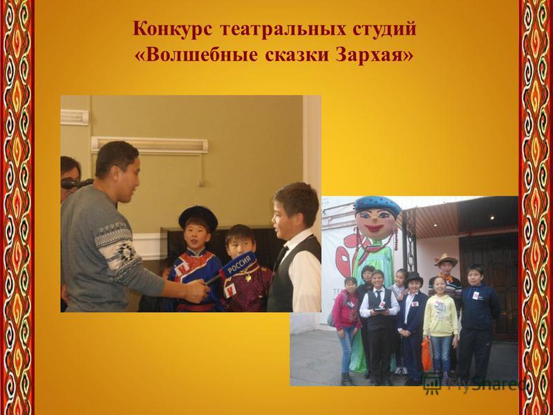 Конкурс театральных студий «Волшебные сказки Зархая»