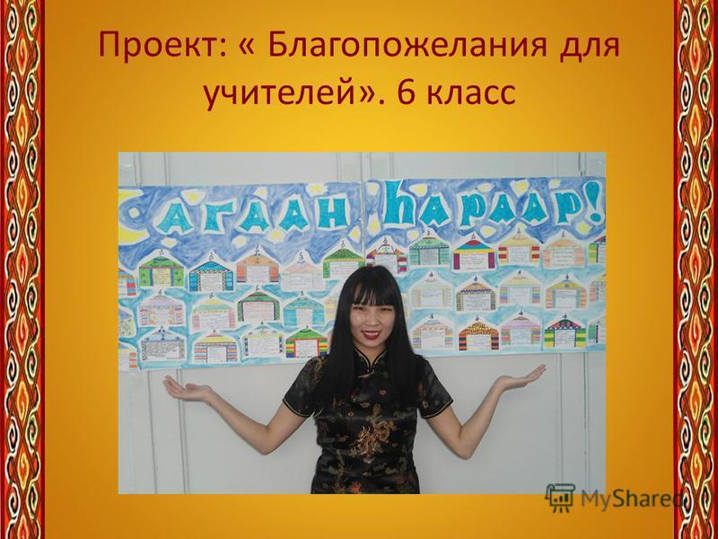 Проект: « Благопожелания для учителей». 6 класс