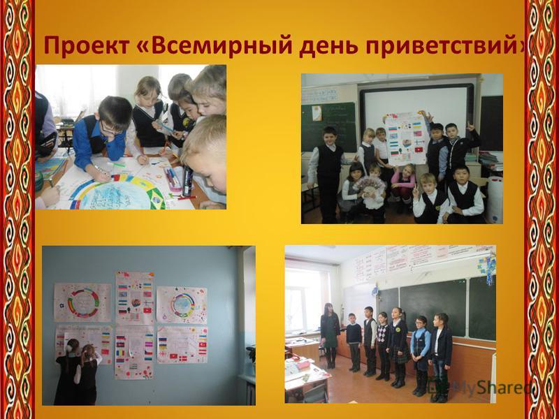 Проект «Всемирный день приветствий»