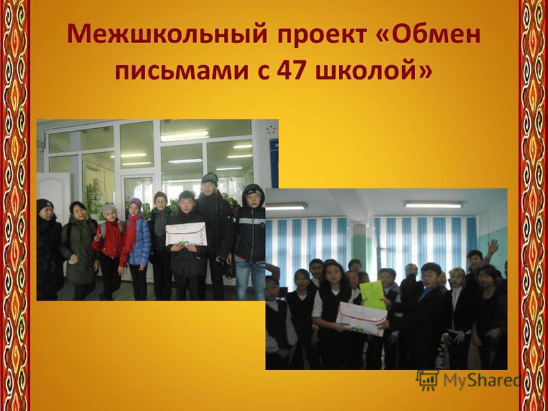 Межшкольный проект «Обмен письмами с 47 школой»