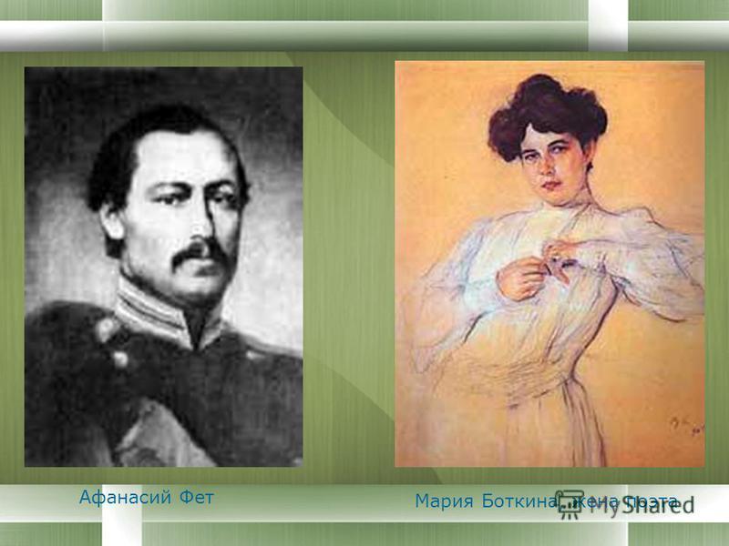 Афанасий Фет Мария Боткина, жена поэта