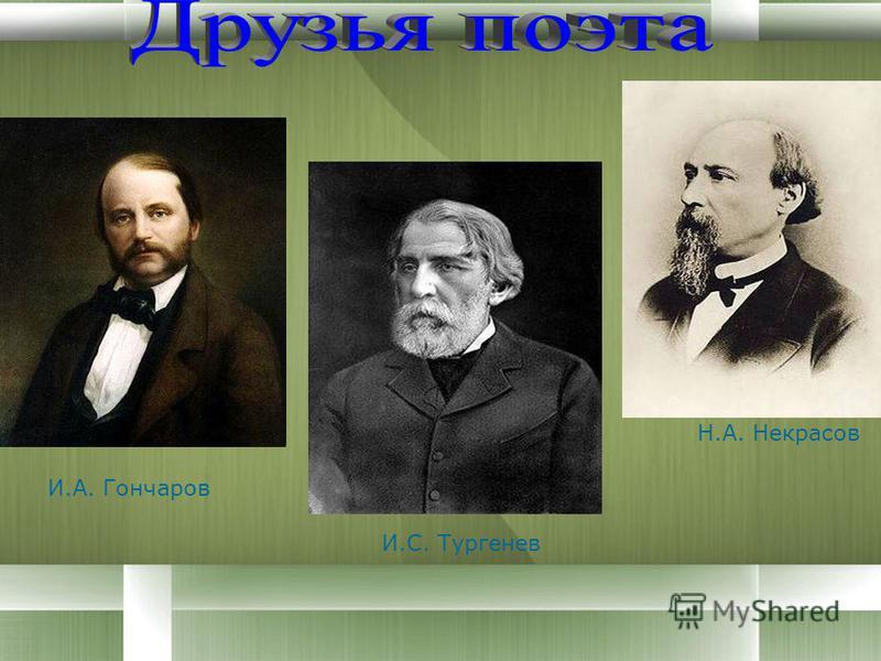 Н.А. Некрасов И.С. Тургенев И.А. Гончаров