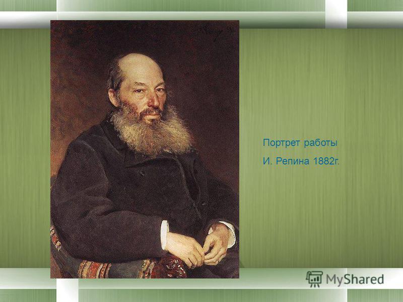 Портрет работы И. Репина 1882 г.