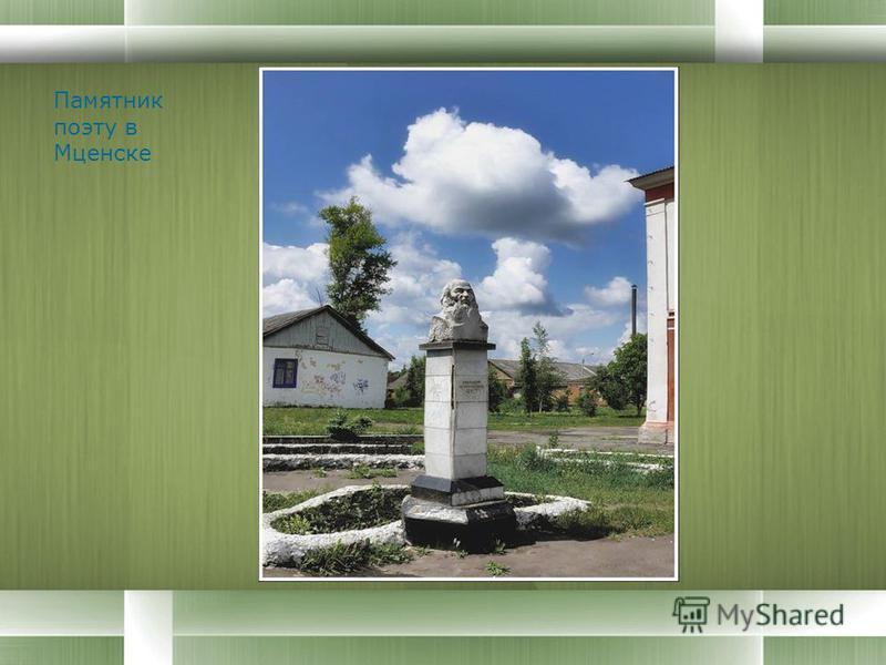 Памятник поэту в Мценске