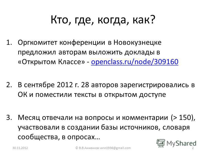 Кто, где, когда, как? 1. Оргкомитет конференции в Новокузнецке предложил авторам выложить доклады в «Открытом Классе» - openclass.ru/node/309160openclass.ru/node/309160 2. В сентябре 2012 г. 28 авторов зарегистрировались в ОК и поместили тексты в отк