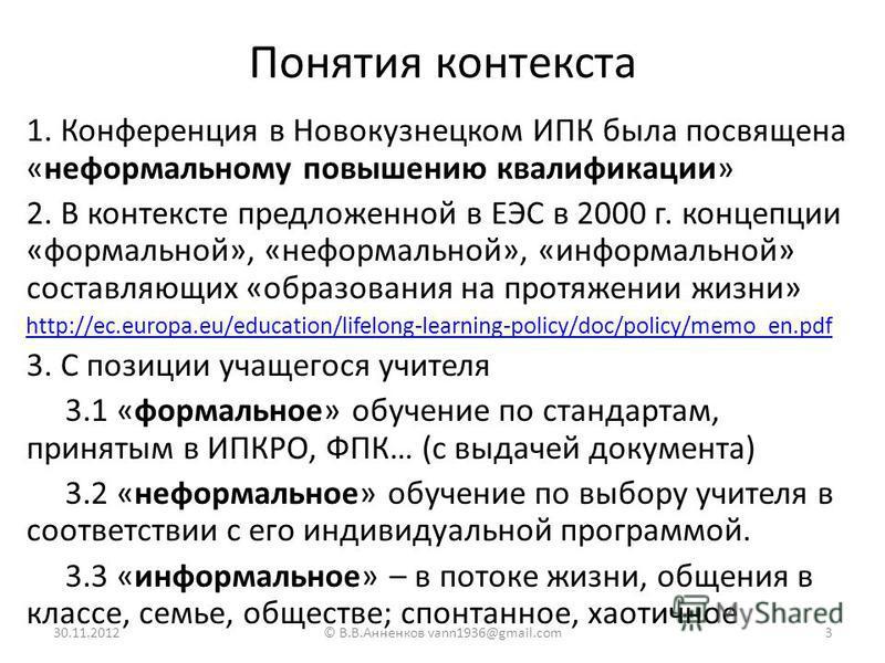 Понятия контекста 1. Конференция в Новокузнецком ИПК была посвящена «неформальному повышению квалификации» 2. В контексте предложенной в ЕЭС в 2000 г. концепции «формальной», «неформальной», «информальной» составляющих «образования на протяжении жизн