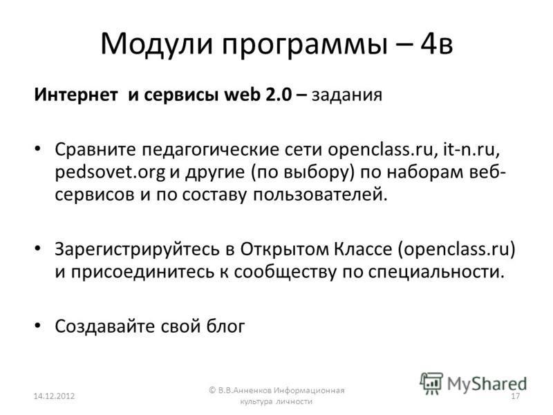 Модули программы – 4 в Интернет и сервисы web 2.0 – задания Сравните педагогические сети openclass.ru, it-n.ru, pedsovet.org и другие (по выбору) по наборам веб- сервисов и по составу пользователей. Зарегистрируйтесь в Открытом Классе (openclass.ru)