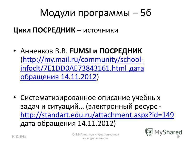 Модули программы – 5 б Цикл ПОСРЕДНИК – источники Анненков В.В. FUMSI и ПОСРЕДНИК (http://my.mail.ru/community/school- infoclt/7E1DD0AE73843161. html дата обращения 14.11.2012)http://my.mail.ru/community/school- infoclt/7E1DD0AE73843161. html дата об