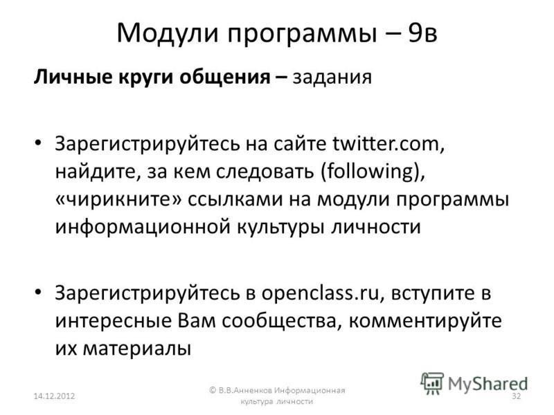 Модули программы – 9 в Личные круги общения – задания Зарегистрируйтесь на сайте twitter.com, найдите, за кем следовать (following), «чирикните» ссылками на модули программы информационной культуры личности Зарегистрируйтесь в openclass.ru, вступите