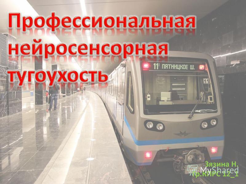 Зязина Н. Гр.КПРС 12_1