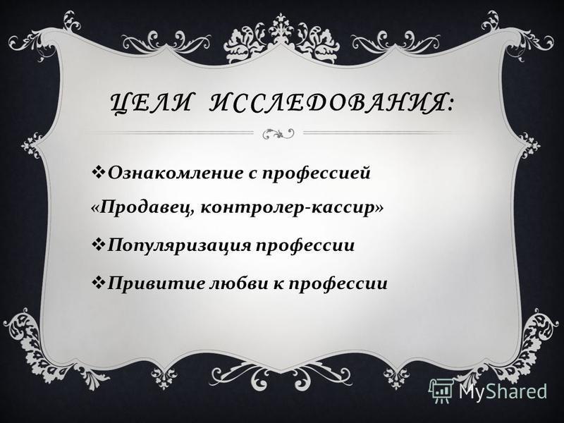 Профессии продавец контролер кассир
