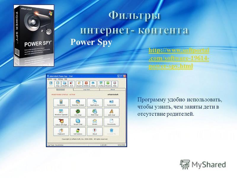 Power Spy Программу удобно использовать, чтобы узнать, чем заняты дети в отсутствие родителей. http://www.softportal.com/software-19614- power-spy.html