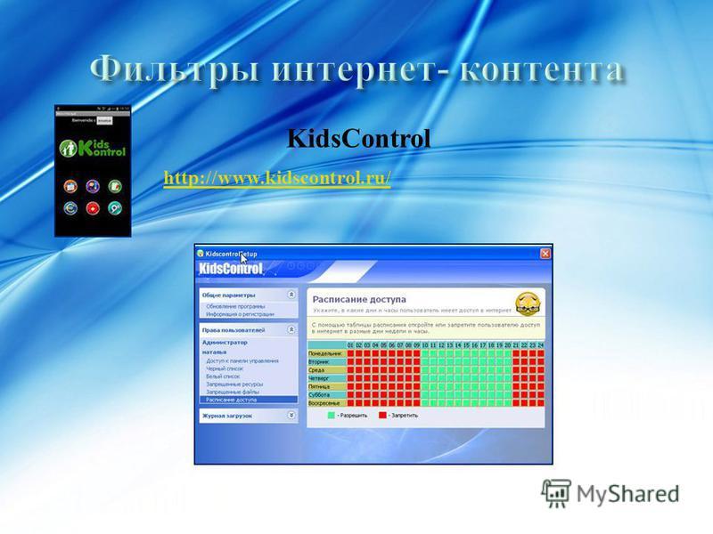 KidsControl http://www.kidscontrol.ru/