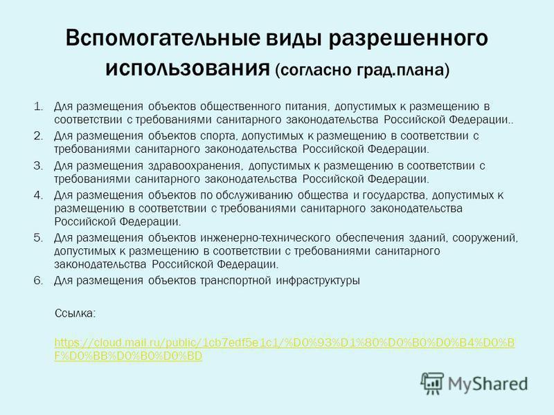Вспомогательные виды разрешенного использования (согласно град.плана) 1. Для размещения объектов общественного питания, допустимых к размещению в соответствии с требованиями санитарного законодательства Российской Федерации.. 2. Для размещения объект