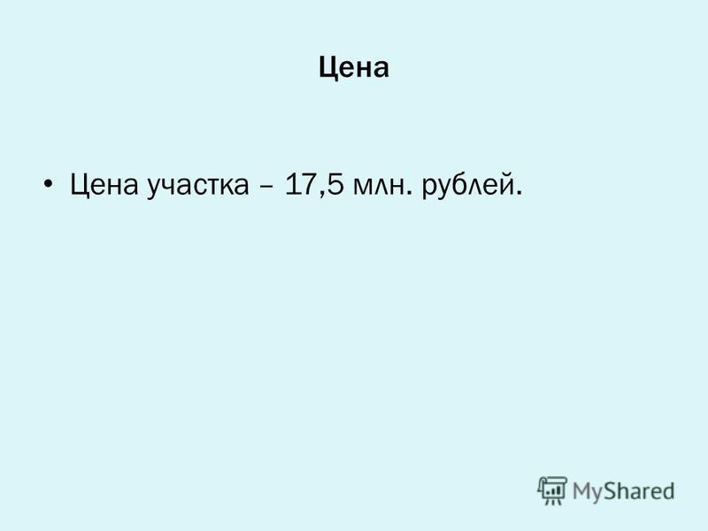 Цена Цена участка – 17,5 млн. рублей.