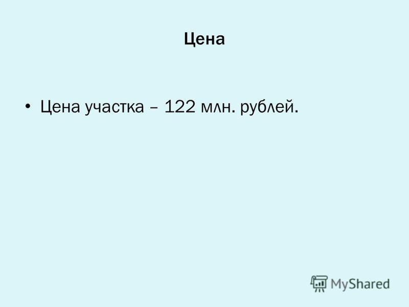 Цена Цена участка – 122 млн. рублей.