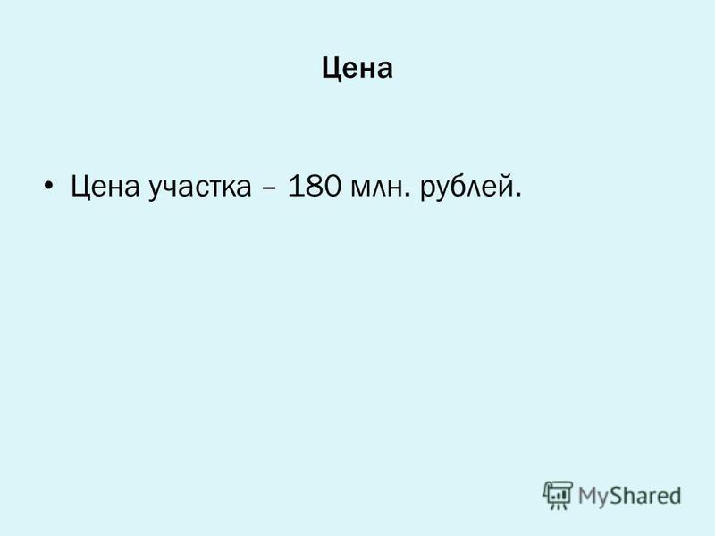 Цена Цена участка – 180 млн. рублей.