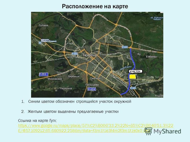 Расположение на карте Ссылка на карте Гугл: https://www.google.ru/maps/place/57%C2%B006'33.2%22N+65%C2%B040'51.3%22 E/@57.109212,65.680922,2586m/data=!3m1!1e3!4m2!3m1!1s0x0:0x0 https://www.google.ru/maps/place/57%C2%B006'33.2%22N+65%C2%B040'51.3%22 E
