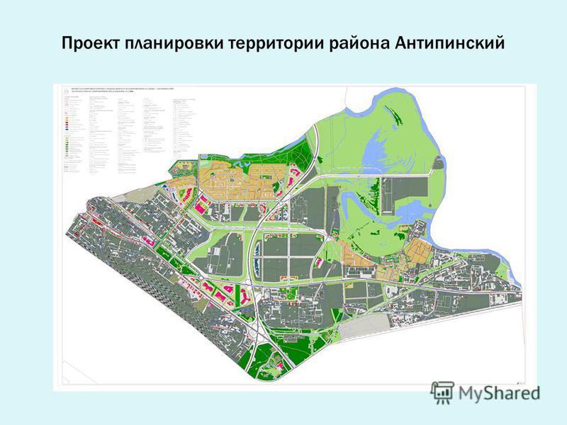 Проект планировки территории района Антипинский