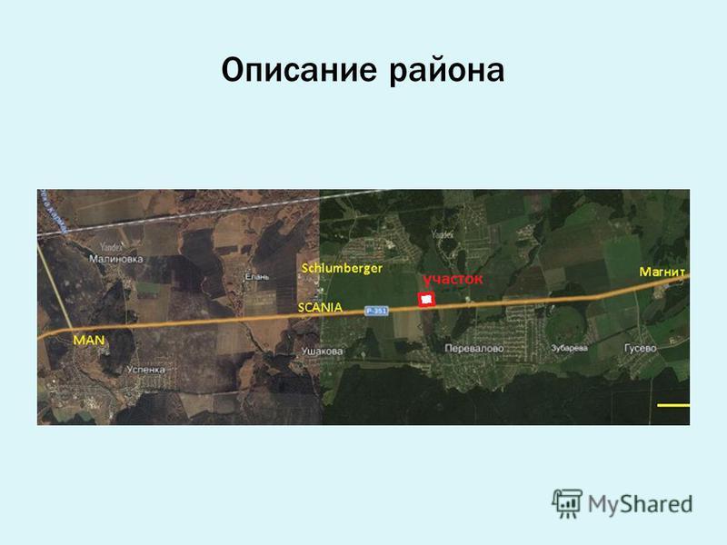 Описание района