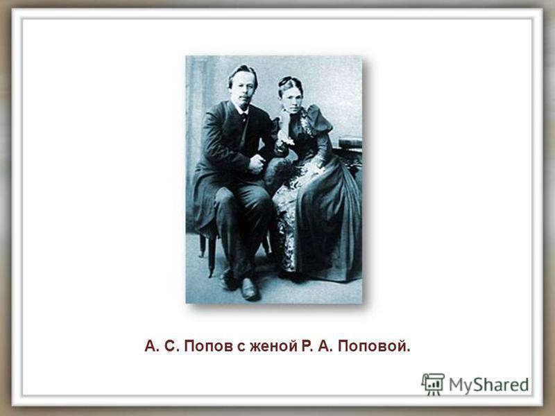 А. С. Попов с женой Р. А. Поповой.