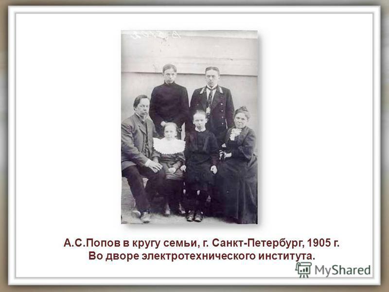 А.С.Попов в кругу семьи, г. Санкт-Петербург, 1905 г. Во дворе электротехнического института.