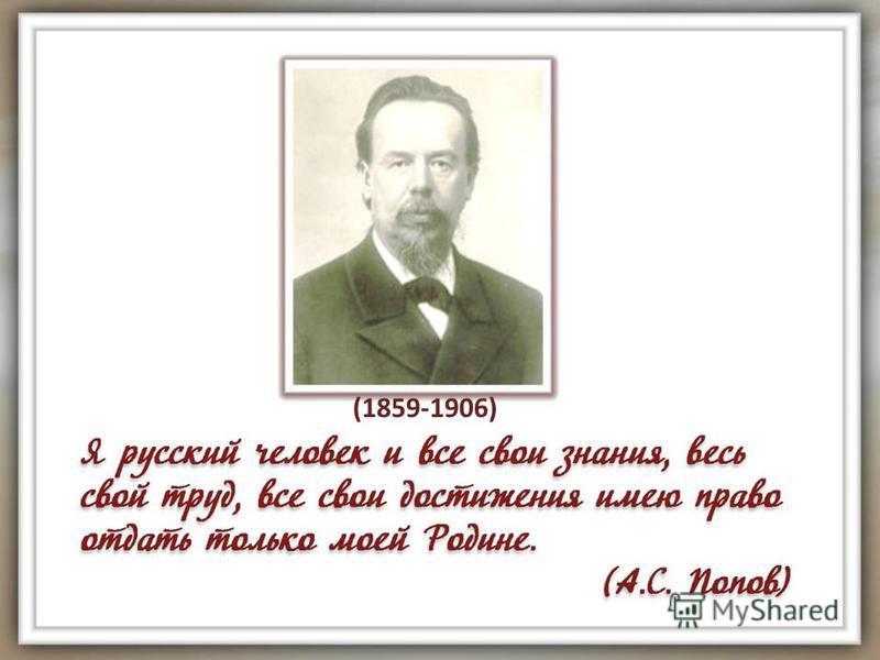 (1859-1906)