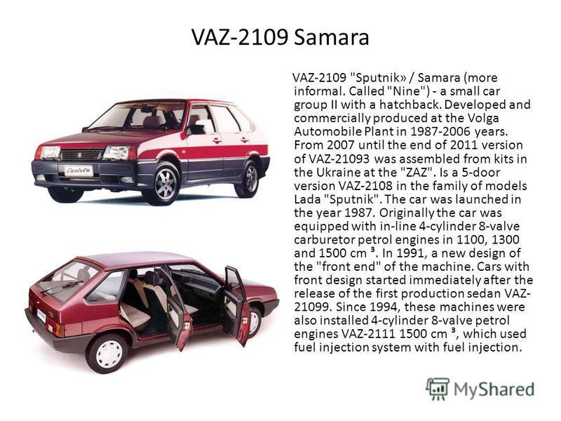 VAZ-2109 Samara VAZ-2109