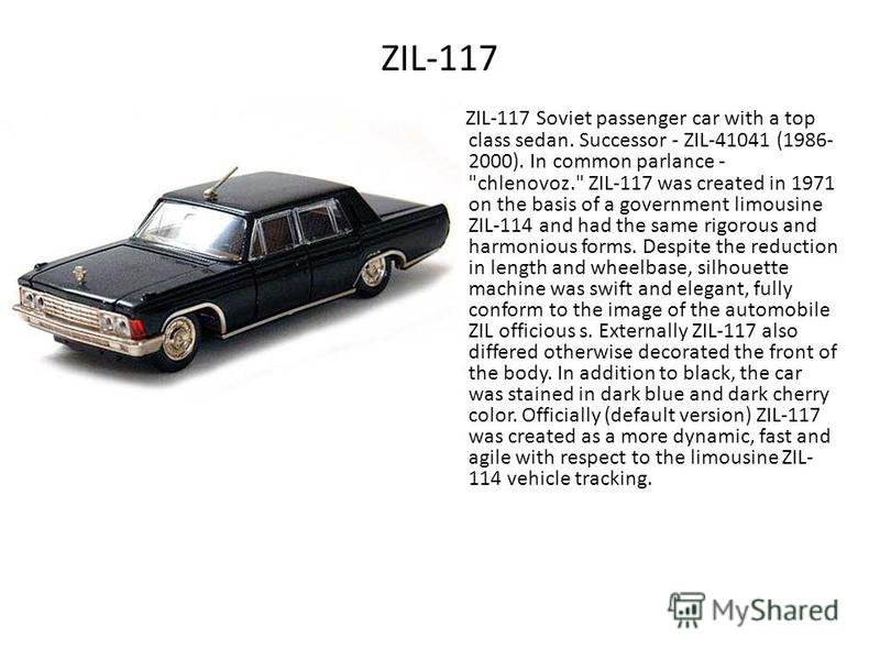 ZIL-117 ZIL-117 Soviet passenger car with a top class sedan. Successor - ZIL-41041 (1986- 2000). In common parlance -