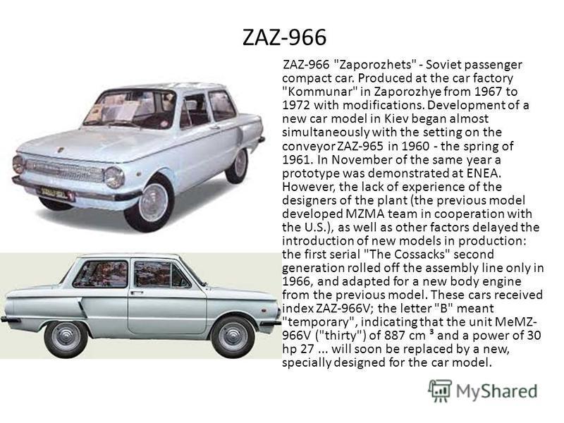 ZAZ-966 ZAZ-966