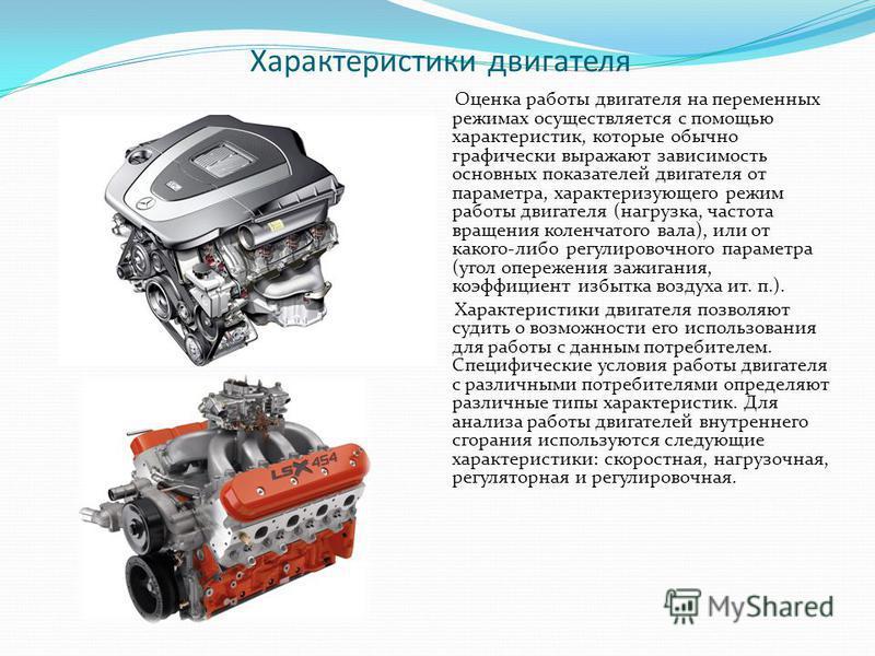 Характеристики двигателя Оценка работы двигателя на переменных режимах осуществляется с помощью характеристик, которые обычно графически выражают зависимость основных показателей двигателя от параметра, характеризующего режим работы двигателя (нагруз