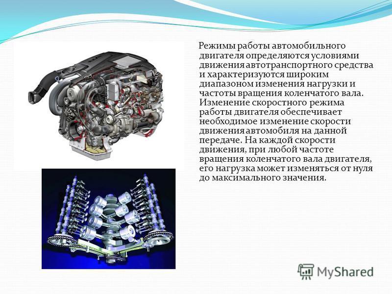 Режимы работы автомобильного двигателя определяются условиями движения автотранспортного средства и характеризуются широким диапазоном изменения нагрузки и частоты вращения коленчатого вала. Изменение скоростного режима работы двигателя обеспечивает