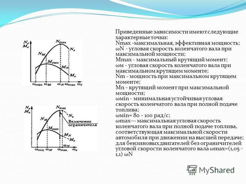 Приведенные зависимости имеют следующие характерные точки: Nmax -максимальная, эффективная мощность; ωN - угловая скорость коленчатого вала при максимальной мощности; Mmax - максимальный крутящий момент; ωм - угловая скорость коленчатого вала при мак