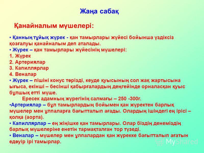 Жаңа сабақ Қанайналым мүшелері: Қанның тұйық жүрек - қан тамырлары жүйесі бойынша үздіксіз қозғалуы қанайналым деп аталлоды. Жүрек – қан тамырлары жүйесінің мүшелері: 1. Жүрек 2. Артериялар 3. Капиллярлар 4. Веналар Жүрек – пішіні конус тәрізді, куед