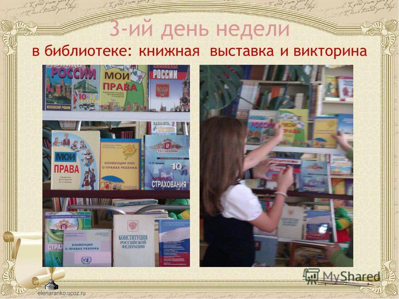 3-ий день недели в библиотеке: книжная выставка и викторина