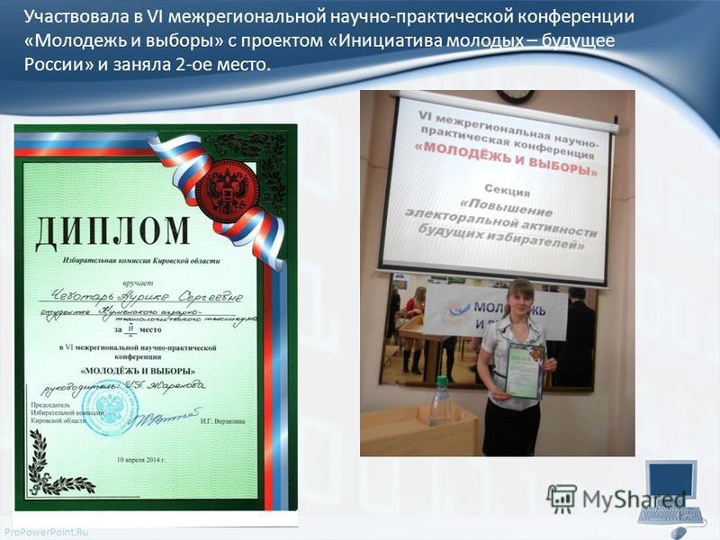 ProPowerPoint.Ru Участвовала в VI межрегиональной научно-практической конференции «Молодежь и выборы» с проектом «Инициатива молодых – будущее России» и заняла 2-ое место.