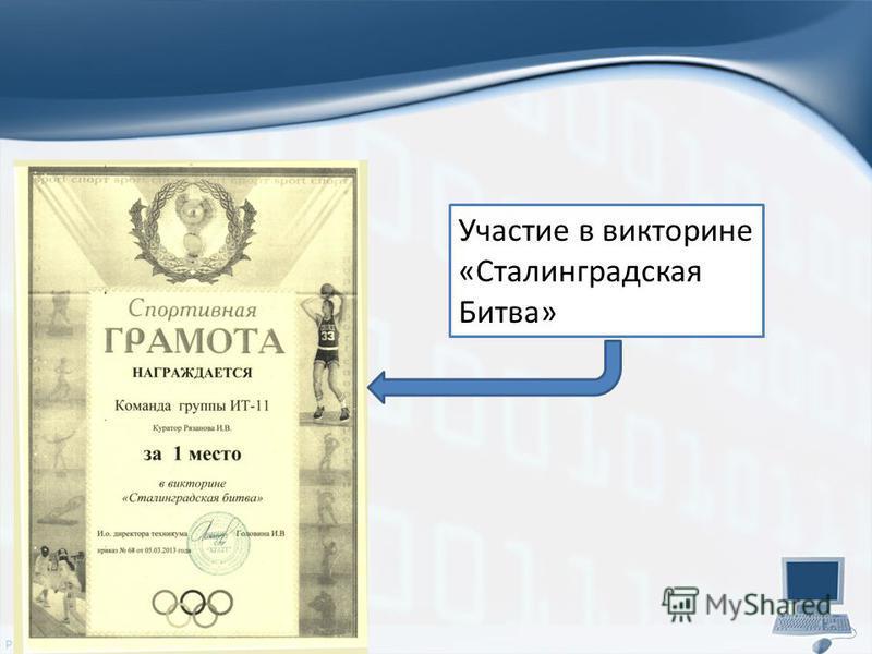ProPowerPoint.Ru Участие в викторине «Сталинградская Битва»