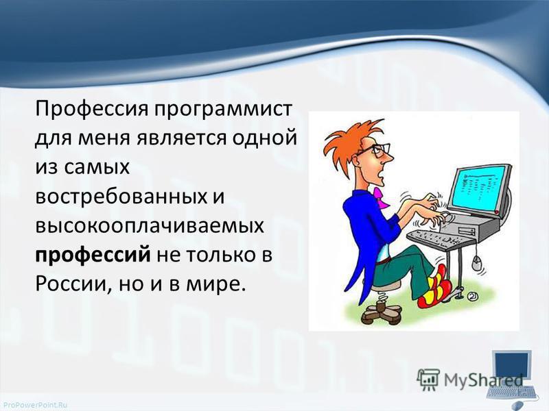 ProPowerPoint.Ru Профессия программист для меня является одной из самых востребованных и высокооплачиваемых профессий не только в России, но и в мире.
