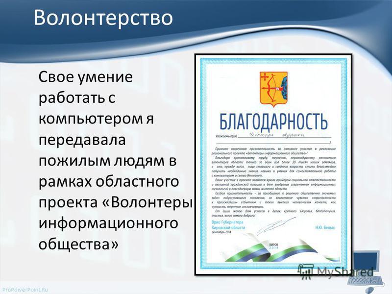 ProPowerPoint.Ru Волонтерство Свое умение работать с компьютером я передавала пожилым людям в рамках областного проекта «Волонтеры информационного общества»