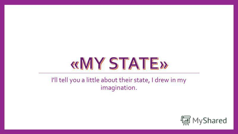I'll tell you a little about their state, I drew in my imagination.