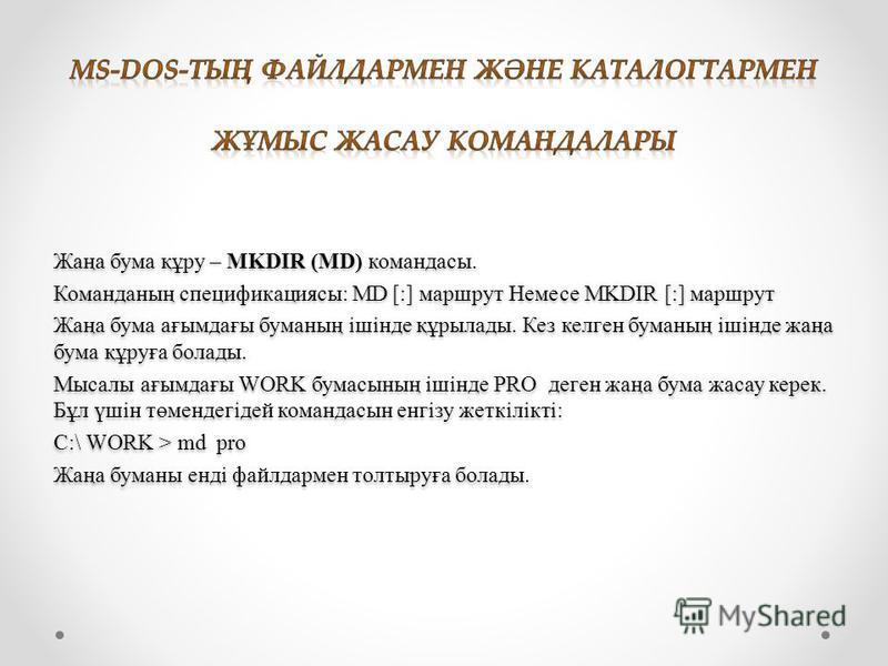 Жаңа бума құру – MKDIR (MD) командасы. Команданың спецификациясы: MD [:] маршрут Немесе MKDIR [:] маршрут Жаңа бума ағымдағы буманың ішінде құрылады. Кез келген буманың ішінде жаңа бума құруға болады. Мысалы ағымдағы WORK бумасының ішінде PRO деген ж