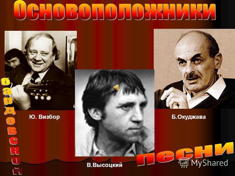 Ю. ВизборБ.Окуджава В.Высоцкий