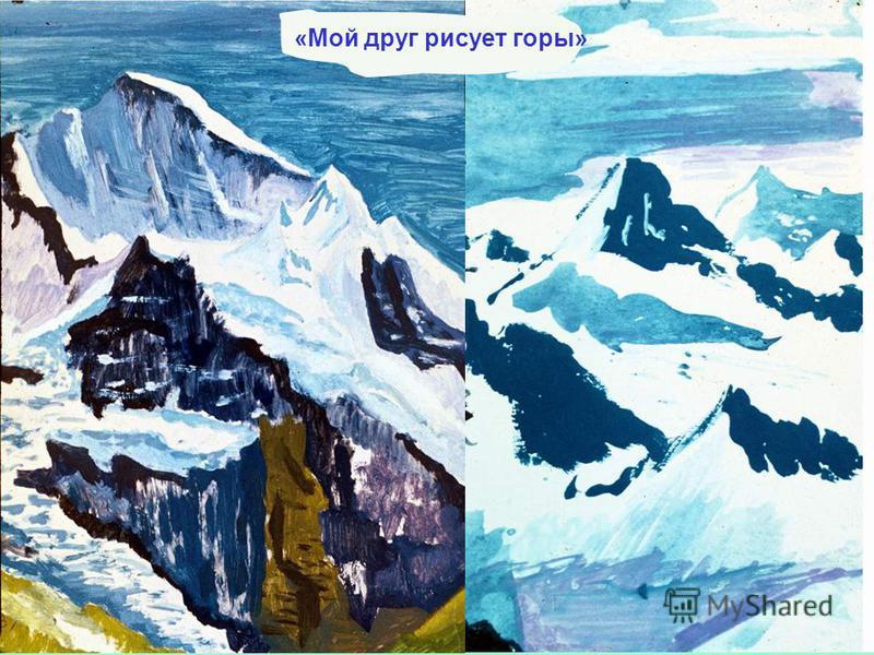 «Мой друг рисует горы»