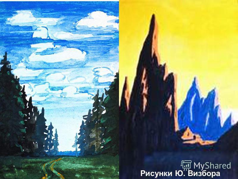 Рисунки Ю. Визбора