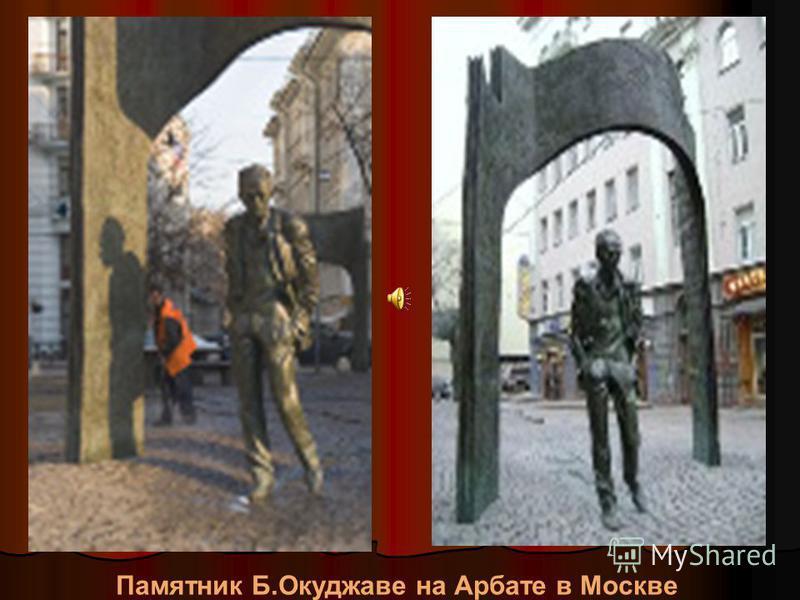 Памятник Б.Окуджаве на Арбате в Москве