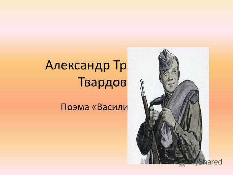 Александр Трифонович Твардовский Поэма «Василий Тёркин»