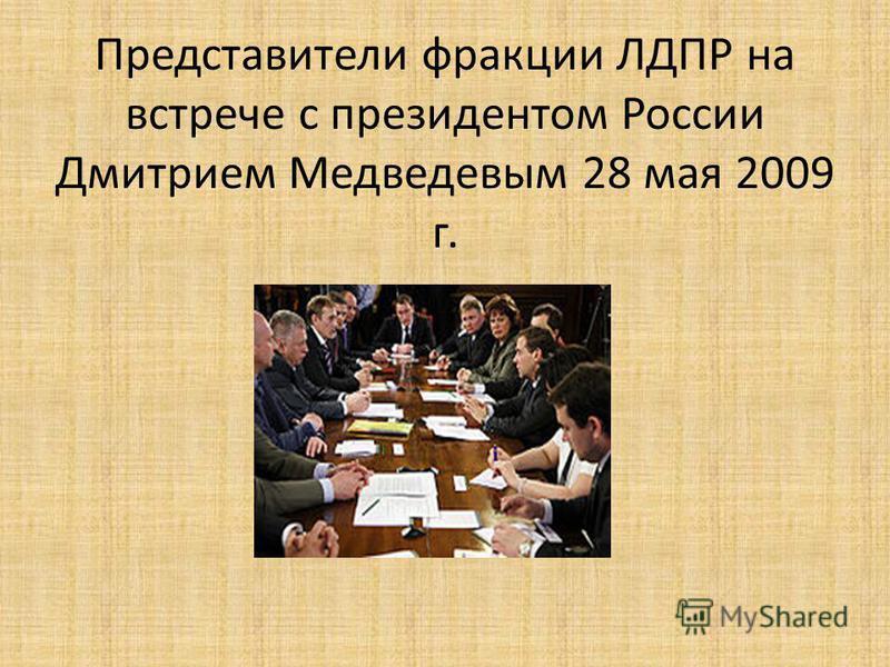 Представители фракции ЛДПР на встрече с президентом России Дмитрием Медведевым 28 мая 2009 г.