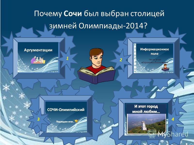 Почему Сочи был выбран столицей зимней Олимпиады-2014? Почему Сочи был выбран столицей зимней Олимпиады-2014? 4 2 1 3