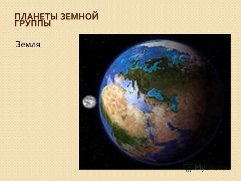 ПЛАНЕТЫ ЗЕМНОЙ ГРУППЫ Земля