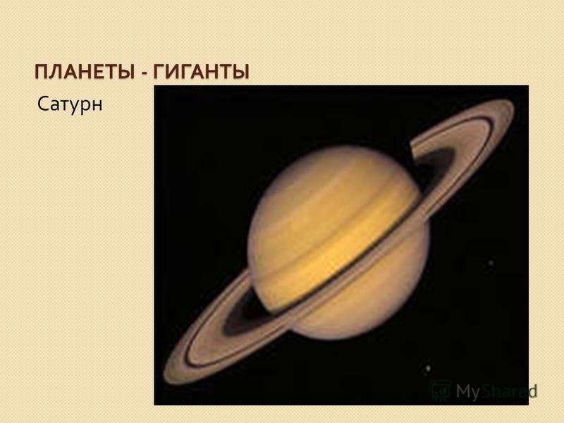 ПЛАНЕТЫ - ГИГАНТЫ Сатурн